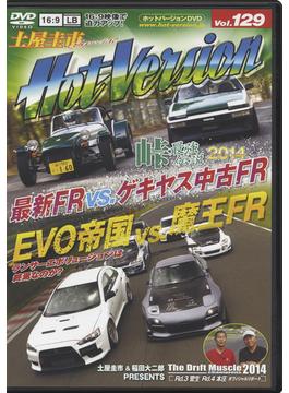DVDホットバージョンVol.129