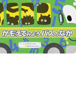 かぞえてみようバスのなか