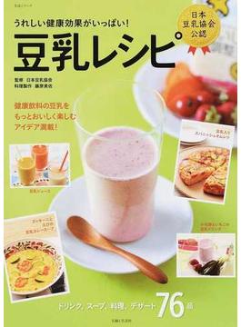 豆乳レシピ 日本豆乳協会公認 うれしい健康効果がいっぱい! ドリンク、スープ、料理、デザート76品(別冊すてきな奥さん)