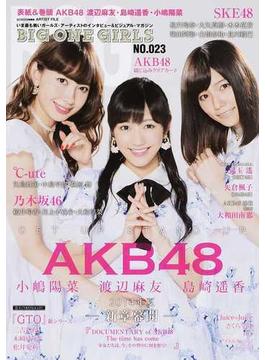 BOG BIG ONE GIRLS NO.023 表紙&巻頭特集AKB48 渡辺麻友・島崎遙香・小嶋陽菜/SKE48/℃‐ute