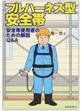 フルハーネス型安全帯 安全帯使用者のための解説Q&A