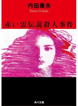 赤い雲伝説殺人事件(角川文庫)