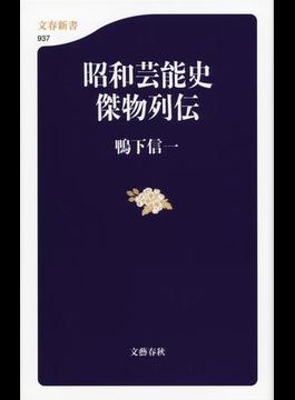昭和芸能史 傑物列伝(文春新書)