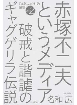 赤塚不二夫というメディア 破戒と諧謔のギャグゲリラ伝説