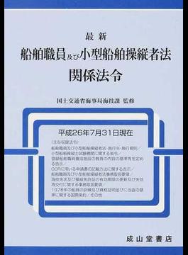 最新船舶職員及び小型船舶操縦者法関係法令 平成26年7月31日現在