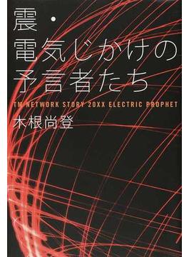 震・電気じかけの予言者たち TM NETWORK STORY 20XX ELECTRIC PROPHET