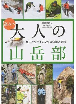 高みへ大人の山岳部 登山とクライミングの知識と実践