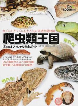 爬虫類王国 iZooオフィシャル完全ガイド 女子にもキッズにも大人気の体感型動物園(サンエイムック)