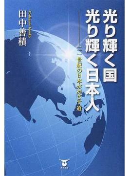 光り輝く国 光り輝く日本人 二一世紀の日本がめざす道