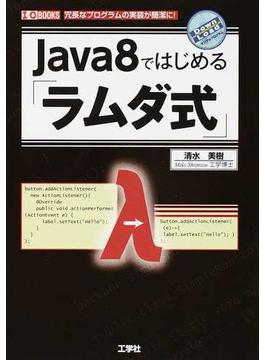 Java8ではじめる「ラムダ式」 冗長なプログラムの実装が簡潔に!
