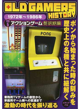 OLD GAMERS HISTORY Vol.5 アクションゲーム黎明期編