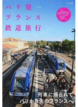 パリ発フランス鉄道旅行 列車に揺られてパリから先のフランスへ