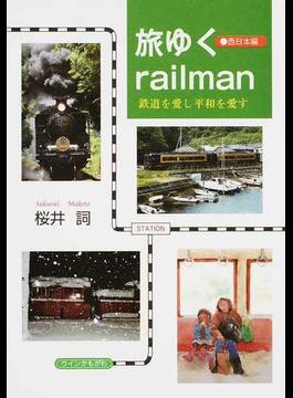 旅ゆくrailman 鉄道を愛し平和を愛す 西日本編