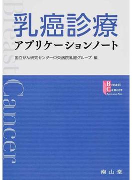 乳癌診療アプリケーションノート