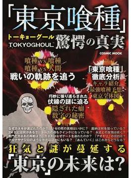 「東京喰種」驚愕の真実 狂気と謎が蔓延する「東京」の未来は?(COSMIC MOOK)