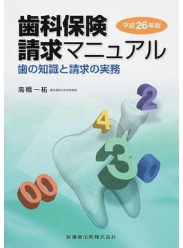 歯科保険請求マニュアル 歯の知識と請求の実務 平成26年版