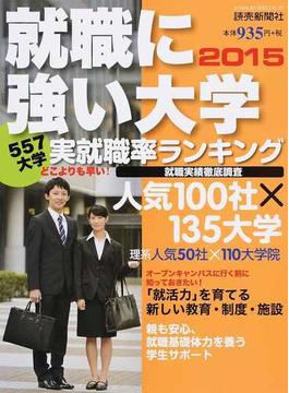就職に強い大学 2015