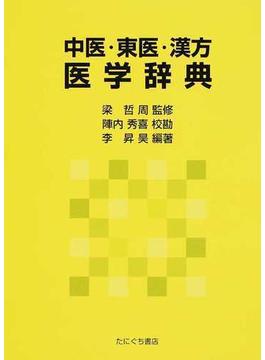 中医・東医・漢方医学辞典