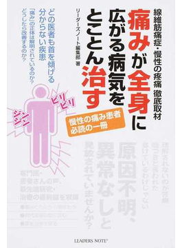 痛みが全身に広がる病気をとことん治す 線維筋痛症・慢性の疼痛徹底取材 慢性の痛み患者必読の一冊