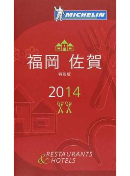 ミシュランガイド福岡・佐賀 RESTAURANTS&HOTELS 特別版 2014
