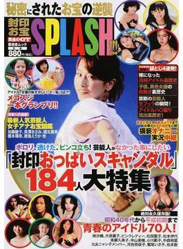 黄金のGT封印お宝SPLASH!!!(晋遊舎ムック)