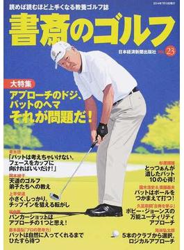 書斎のゴルフ VOL.23 アプローチのドジ、パットのヘマそれが問題だ!
