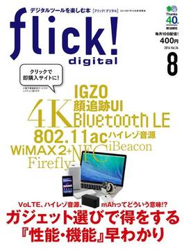 flick! 2014年8月号(flick!)
