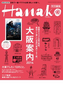 Hanako特別編集 大阪案内2014(マガジンハウスムック)