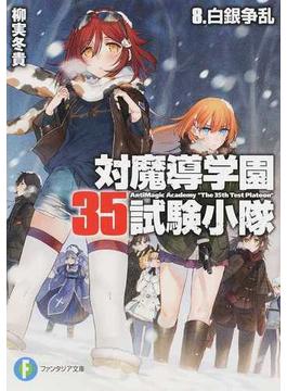 対魔導学園35試験小隊 8 白銀争乱(富士見ファンタジア文庫)