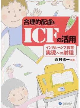 合理的配慮とICFの活用 インクルーシブ教育実現への射程