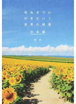 死ぬまでに行きたい!世界の絶景 日本編