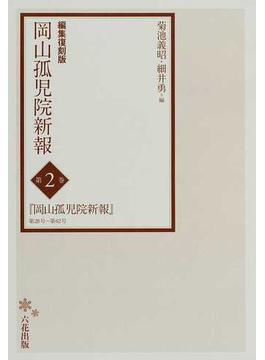 岡山孤児院新報 編集復刻版 第2巻 岡山孤児院新報 第28号〜第62号
