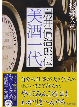 美酒一代 鳥井信治郎伝 改版(新潮文庫)