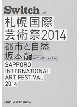 札幌国際芸術祭2014 都市と自然 坂本龍一(ゲストディレクター) OFFICIAL GUIDEBOOK