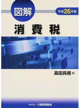 図解消費税 平成26年版