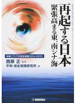 年報〈アジアの安全保障〉 2014−2015 再起する日本