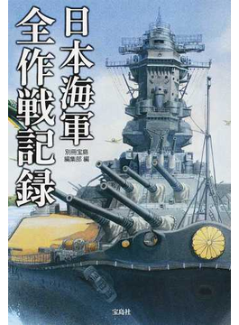 日本海軍全作戦記録(宝島SUGOI文庫)