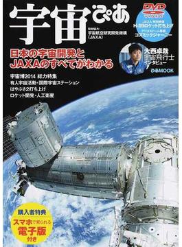 宇宙ぴあ 日本の宇宙開発とJAXAのすべてがわかる(ぴあMOOK)
