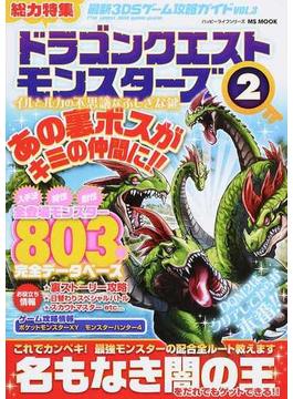 最新3DSゲーム攻略ガイド VOL.3 ドラゴンクエストモンスターズ2イルとルカの不思議なふしぎな鍵(MS MOOK)
