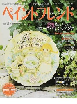 ペイントフレンド Vol.19 ローズペインティング(レディブティックシリーズ)