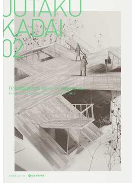 JUTAKU KADAI 02 住宅課題賞2013〈建築系大学住宅課題優秀作品展〉