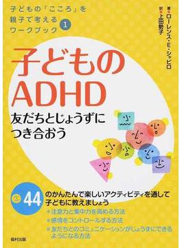 子どもの「こころ」を親子で考えるワークブック 1 子どものADHD