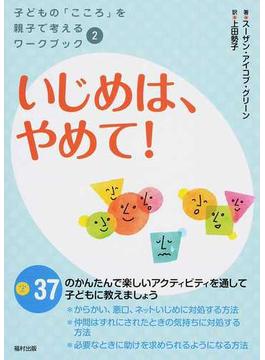 子どもの「こころ」を親子で考えるワークブック 2 いじめは、やめて!