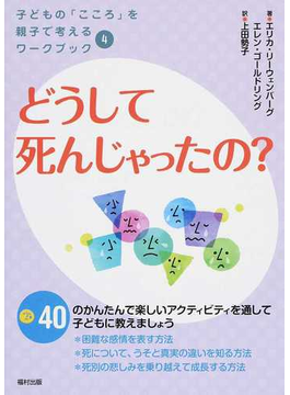 子どもの「こころ」を親子で考えるワークブック 4 どうして死んじゃったの?
