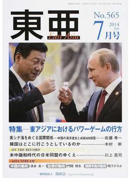 東亜 No.565(2014年7月号) 特集−東アジアにおけるパワーゲームの行方