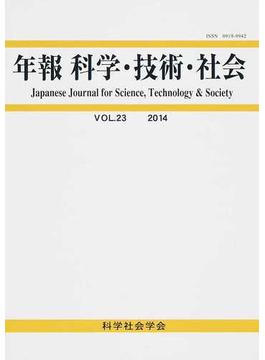 年報科学・技術・社会 VOL.23(2014)