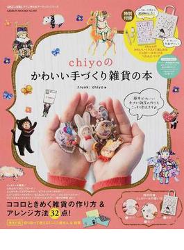 chiyoのかわいい手づくり雑貨の本(GEIBUN MOOKS)