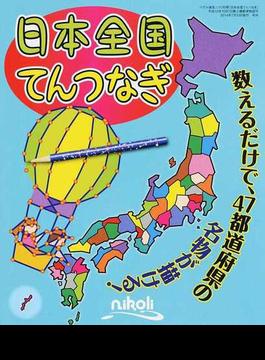 日本全国てんつなぎ 47都道府県の名物が、かぞえるだけで描けてしまう