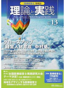 理論と実践 「医療経営士」情報誌 No.13(2014)