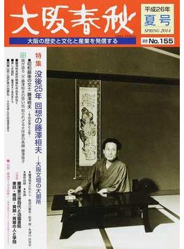 大阪春秋 大阪の歴史と文化と産業を発信する 第155号 特集没後25年回想の藤澤桓夫